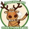 Подслушано Электромех173