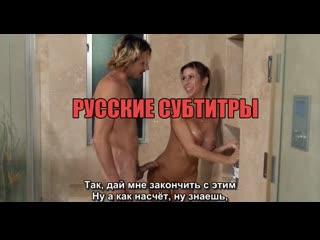 Секс в душе массаж мамы сыну alexis fawx nuru family business big tits mom incest milf porno порно русские субтитры tyler nixon