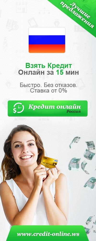 банк миг кредит номер телефона