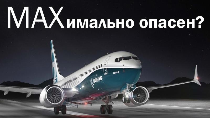 Пиндосовский гавнопром | Самолет Boeing 737 | Low quality of industry in USA | Boeing 737 crush in Ethiopia