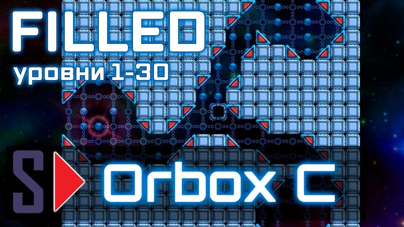 Orbox C - 7 Filled (уровни 1-30)