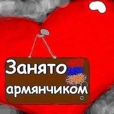 картинки сердце занято армянчиком если