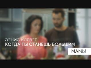 Денис Клявер  Когда ты станешь большим. Мамы | #vqmusic (Dенис)