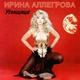 Ирина Аллегрова - Я тебя отвоюю