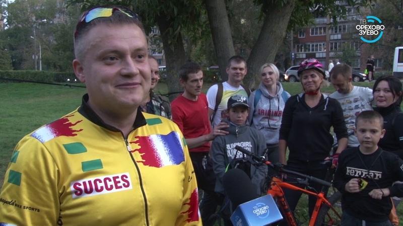 Велоквест и Велоночь прошли в Орехово Зуеве
