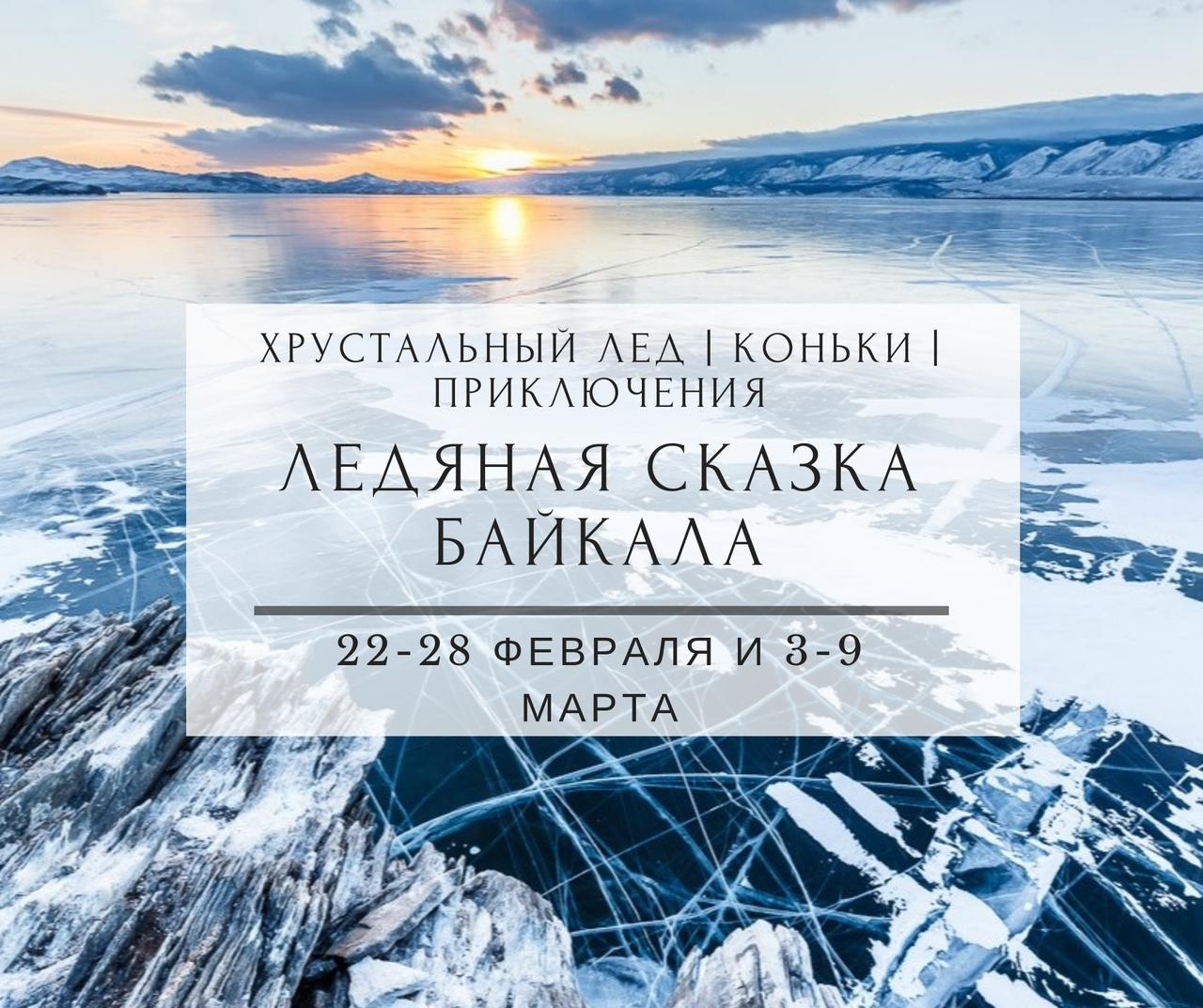 Афиша ЛЕДЯНАЯ СКАЗКА БАЙКАЛА/22-28 ФЕВРАЛЯ/3-9 МАРТА