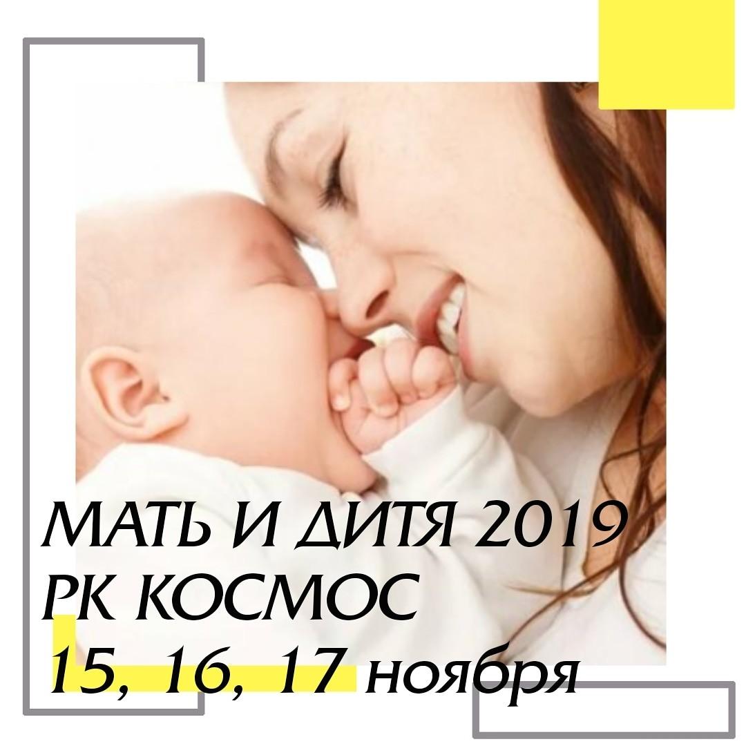 Афиша Екатеринбург ЯРМАРКА МАТЬ И ДИТЯ 15-17 НОЯБРЯ РК КОСМОС
