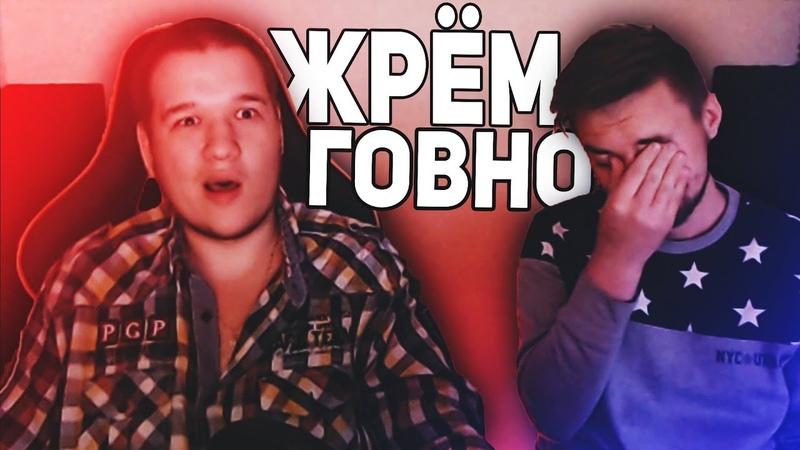 ЖРЁМ ГОВНО ft Emp1re РЕАКЦИЯ на ESTONER