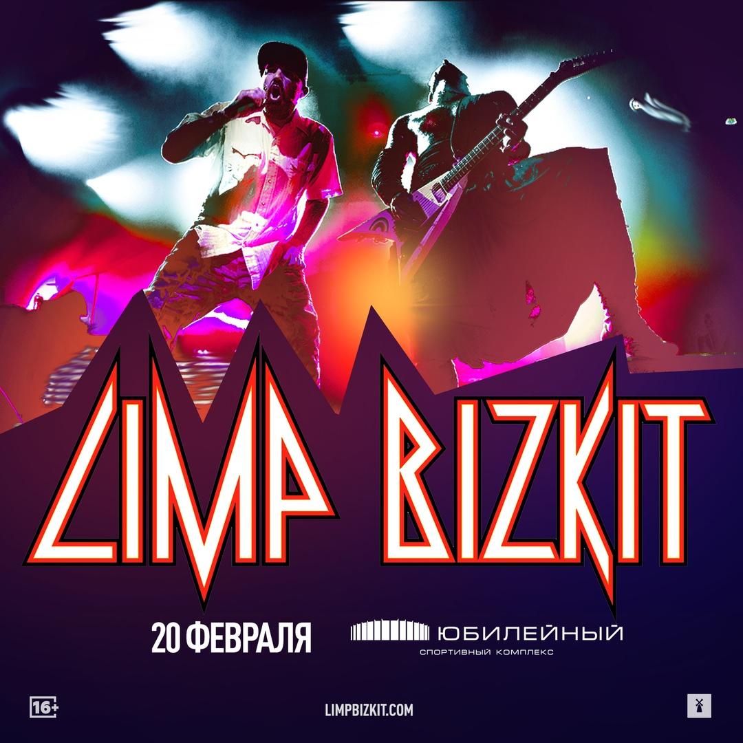 Афиша Limp Bizkit / 20.02.2020 / Санкт-Петербург