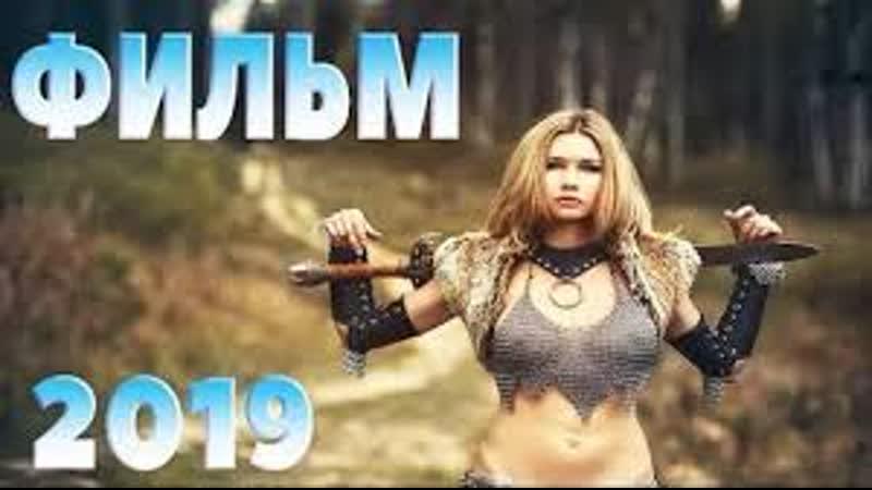 Богиня смерти 2019 фантастика