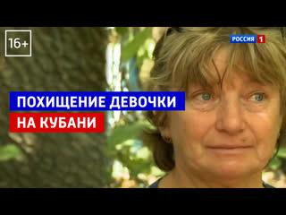 Расследование: как исчезла девятилетняя внучка фермеров  Андрей Малахов. Прямой эфир  Россия 1