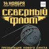 14.11. СЕВЕРНЫЙ ФЛОТ / ЙОШКАР-ОЛА/ STONE club
