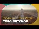 Вятское Самая красивая деревня России