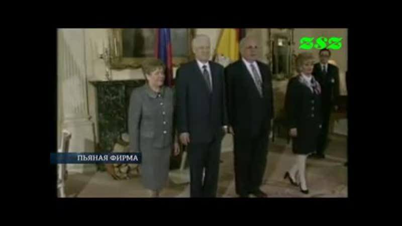 Пяная фирма Дерьмократия по ЕБНиКо