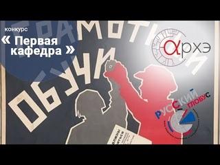 """Елена Бучкина: """"Культурная революция в СССР: метафора, ставшая реальностью"""""""