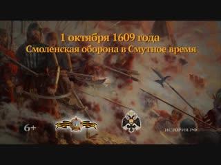 Смоленская оборона в Смутное время. 1 октября 1609 года