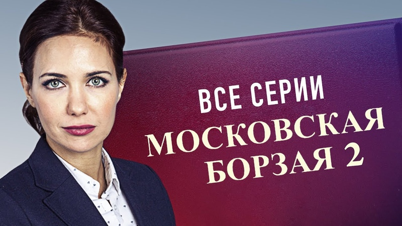 Московская борзая 2 сезон все серии 2018 Детектив @ Русские сериалы