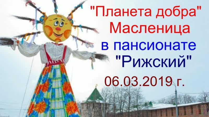 Масленица в пансионате Рижский 06 03 19 г