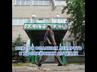 Список опасных лекарств в российских аптеках