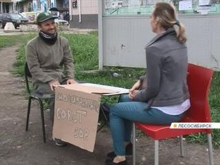 Житель Лесосибирска устроил необычный перфоманс: он даёт эмоциональные советы всем желающим