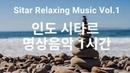 인도 요가 명상음악 - 인도 시타르 요가 음악 1시간