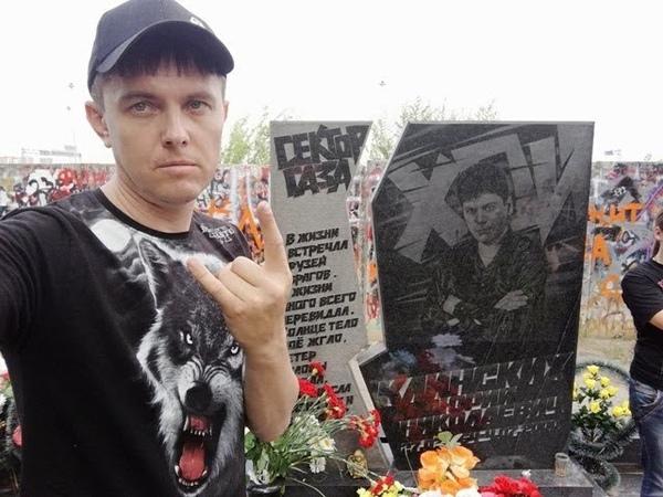 На могиле Юрия Клинских Хоя Сектор Газа Воронеж 2019 год Абсурдофелия