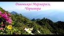 Дивовижні Мармароси, Чорногора
