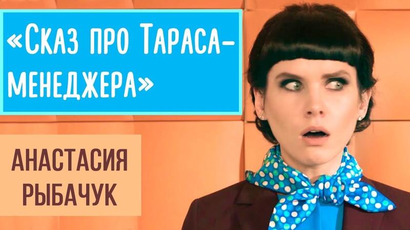 Анастасия Рыбачук Сказ про Тараса менеджера