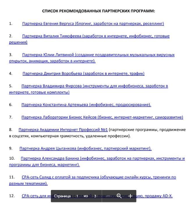 мой список рекомендованных партнерок (он обновляется), который я использую для привлечения партнеров 2-го уровня