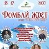 "Проект ""Горячий снег"" на Домбае 13 по 17 февраля"