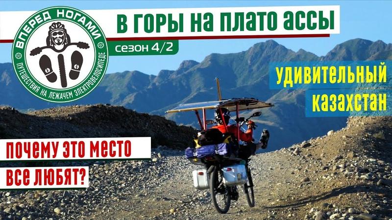 В горы на плато Ассы Вперед ⚡ ногами Сезон 4 2 Удивительный Казахстан