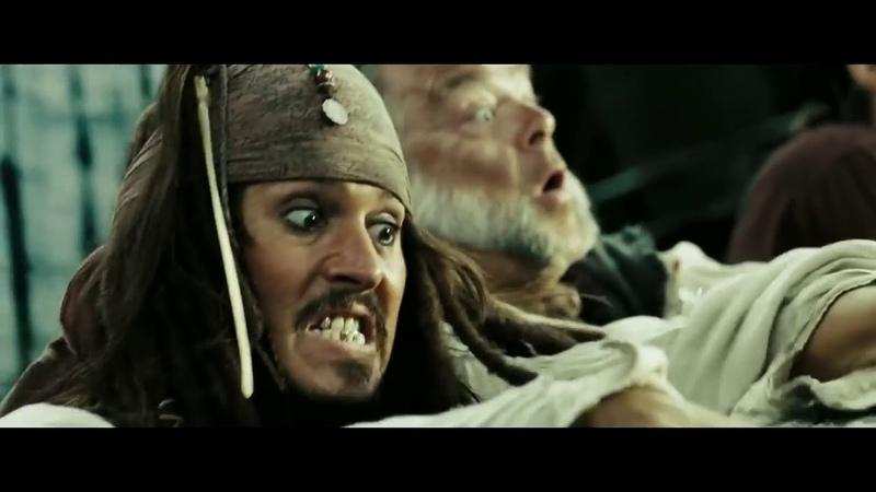 Пираты Карибского моря 3 Верх внизу Джек и команда раскачивают корабль