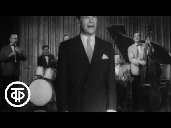 """Марк Бернес """"Песня посвящается моя"""" (1964)"""