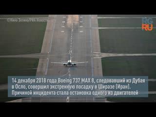 Ethiopian Airlines приостановила полеты Boeing 737 MAX 8