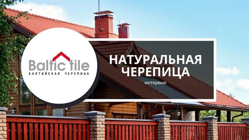 Интервью с директором Baltic Tile натуральная черепица