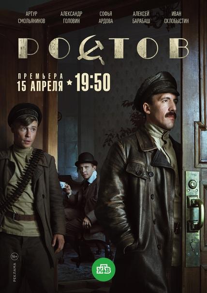 Ростов (1-16 серии из 16) / 2019 / РУ / SATRip