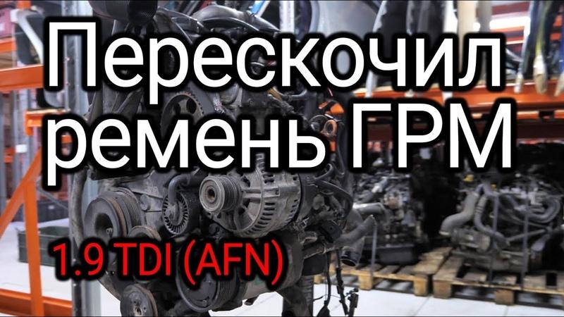 Перескочил ремень ГРМ, клапана и поршни встретились. Что случилось с двигателем 1.9 TDI (AFN)?