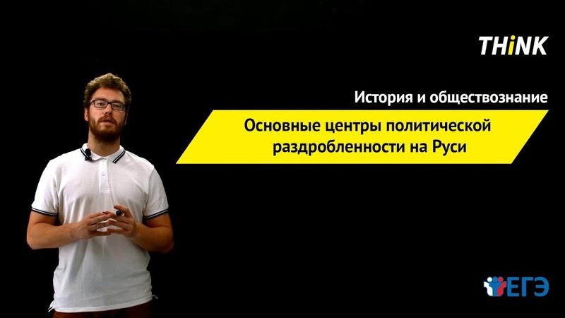 Основные центры политической раздробленности на Руси Подготовка к ЕГЭ по Истории