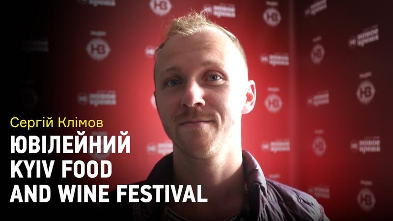 Магія вина Сергій Клімов про Kyiv Food and Wine Festival