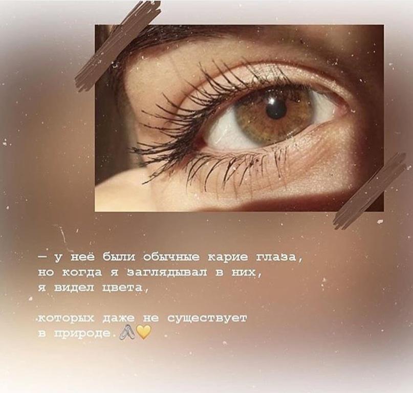 Днем, картинки с надписью про карие глаза
