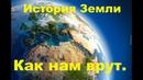История Земли под другим углом.