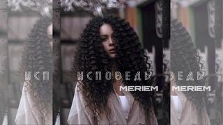 MERIEM - Исповедь (Audio)