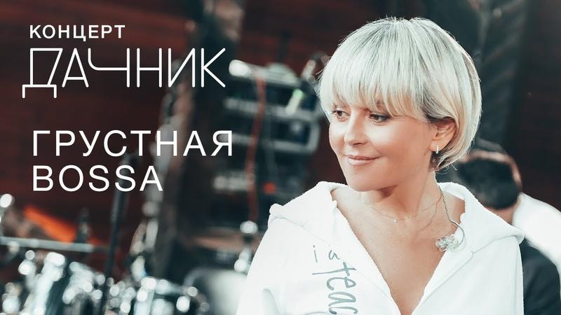 Анжелика Варум Грустная Bossa Концерт дачник Новые песни 2020