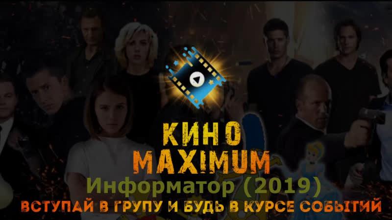 Кино АLive353.[Live353.[I|n|s|i|d|e.Man.Most.Wan-ted.2019 MaximuM