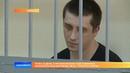 Точка в деле В Пролетарском суде Саранска закончили рассмотрение дела Плохого Санты