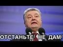 Почему Порошенко очень сильно испугался