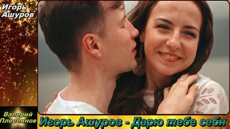 Игорь Ашуров - Дарю тебе себя