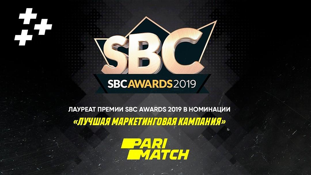 """Компания Parimatch стала лауреатом премии SBC Awards 2019 в номинации """"Лучшая маркетинговая кампания"""""""