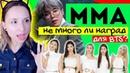 MMA 2019 8 НАГРАД BTS TXT ITZY MAMAMOO ОБЗОР KPOP ARI RANG