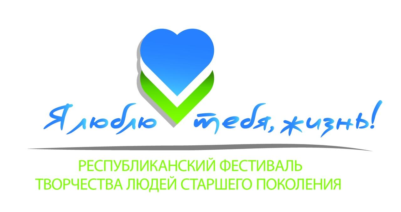 Афиша Уфа Республиканский фестиваль Я люблю тебя, жизнь!